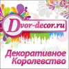 Двор-Декор   Фоамиран   Декупаж   Скрапбукинг