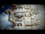 4.1.Древние пришельцы.Тайный замысел Майя