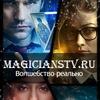 Сериал Волшебники / The Magicians