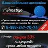"""""""Сухая"""" мойка и чистка """"Prestige"""" В Краснодаре"""