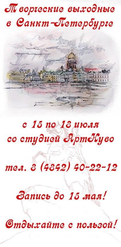 Афиша Калуга Творческие выходные в Санкт-Петербурге 15-18.07