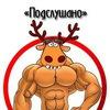 Подслушано в качалке Новокуйбышевск