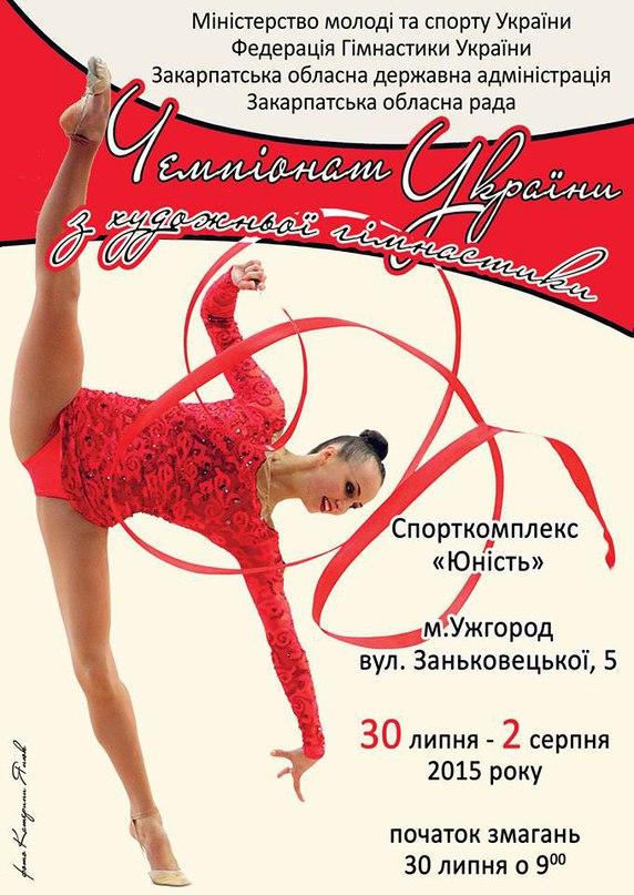 Чемпионат Украины, 29.07-02.08.2015, Ужгород