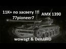 Как правильно светить в WOT 77pioneer7 на AMX 1390 рекорд света