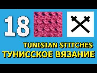 Tunisian crochet Тунисское вязание крючком урок 18
