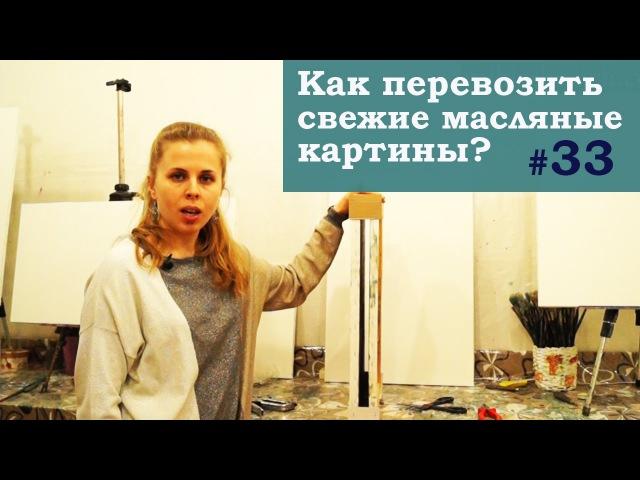 Как перевозить свежие картины маслом 33 - Советы начинающему художнику | художник Анна Миклашевич