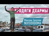 Бродяги Дхармы: Максим Заселян | Приключения бомжа в Штатах