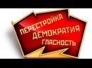 Українська РСР на міжнародній арені 1985-91 рр. (укр.) ЗНО з історії України.