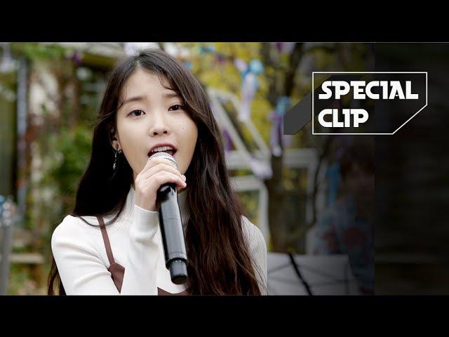 [Special Clip] IU(아이유) _ Zezé(제제) [ENG SUB] кфк