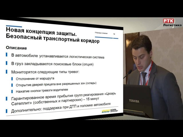 Типовые сценарии хищения грузов и актуальные способы защиты – Российская прак ...