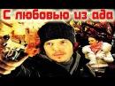 С любовью из ада фильм 2015 боевики русские 2015 новинки детективы russkie boeviki detektivi 2015