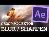 Урок описание работы стандартных эффектов After Effects Blur Sharpen