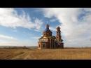 Заброшенные церкви Липецкой области Знаменская церковь урочище Кузьминки