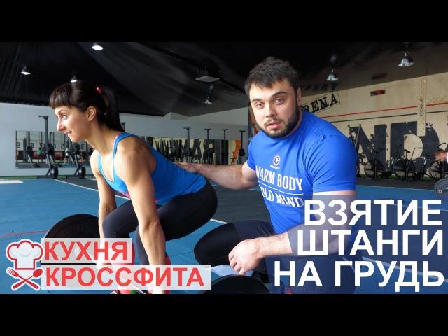 Взятие штанги на грудь в сед clean КУХНЯ КРОССФИТА