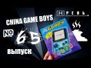 Хрень 2.0 - China Game Boys