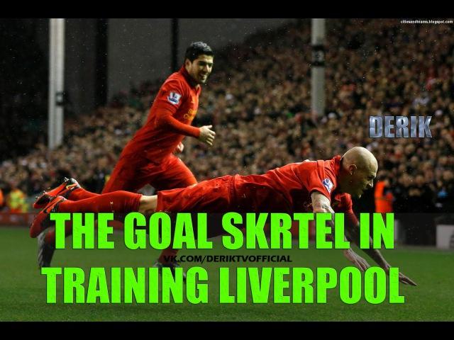 Гол Шкретела на тренировке Ливерпуля•The goal Skrtel in training Liverpool