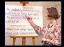 Сложноподчиненное предложение Синтаксис и пунктуация Часть 1 Урок 5
