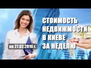 Стоимость жилья в Киеве на 27.02.2016 г.