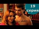 Сериал Анжелика 19 серия 1 сезон комедия 2014