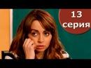 Сериал Анжелика 13 серия 1 сезон комедия 2014