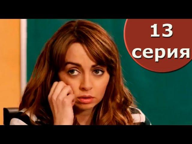 Сериал Анжелика 13 серия 1 сезон - комедия 2014