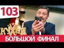 Кухня - 103 серия 6 сезон 3 серия HD