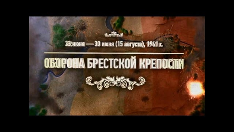 Тест «Битвы и сражения: оборона Брестской крепости»