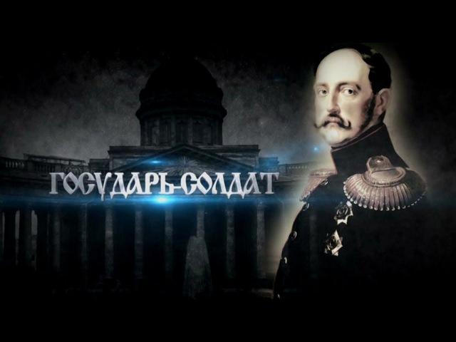 Русские цари. Часть 6. Государь - солдат
