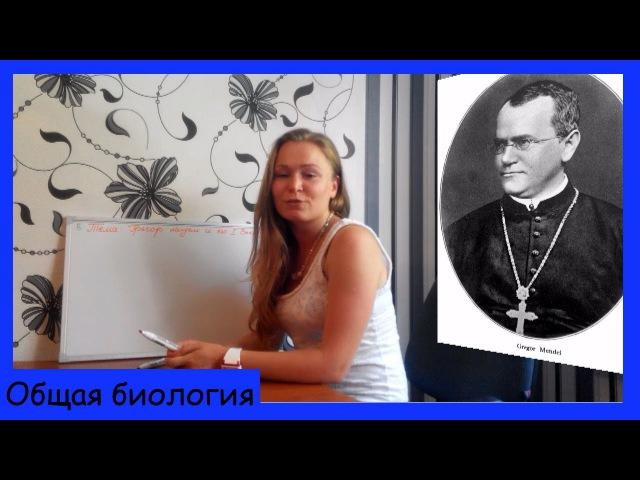 Урок биологии №20. Грегор Мендель и его Первый закон.