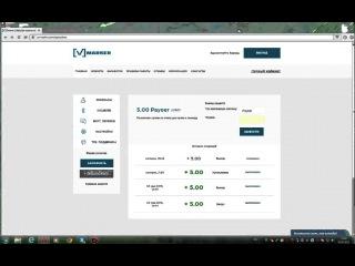 pr.marker.com - Как сделать вывод средств на платёжную систему Payeer