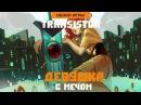 Обзор игры Transistor. Девушка с мечом