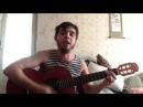 Макс Корж - Где твоя любовь...(cover)