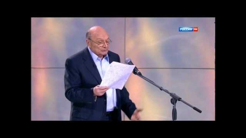 Михаил Жванецкий От отца к сыну Юбилейный концерт 06 04 2014