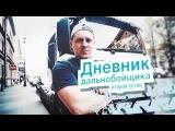 Дневник дальнобойщика - 11 серия 2 сезон (21 серия)