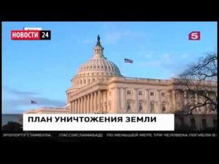 План США по УНИЧТОЖЕНИЮ земли! Новости России, Сирии, Украины сегодня 24.12.2015