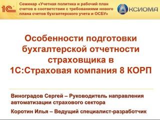 19 ноября Коротин Илья на 3 модуле в ФинУниверситете