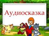 Аудиосказка - Приключения Толи Клюквина ( Николай Носов)