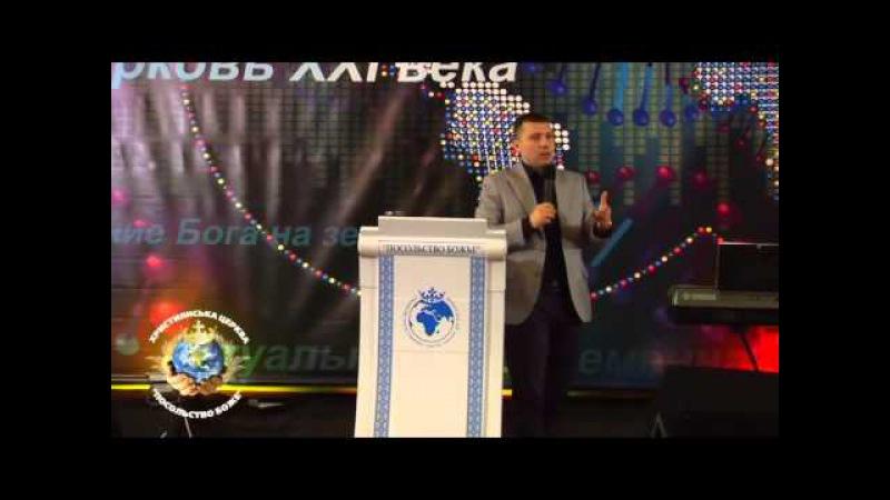 Проклятие по имени НЕУСТРОЙСТВО часть 2 Руслан Сербук 8-11-2015