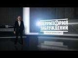 Территория заблуждений с Игорем Прокопенко 21 ноября 2015