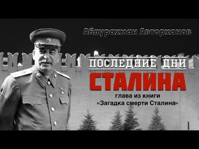Абдурахман Авторханов Последние дни Сталина глава из книги
