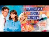 Дедушка моей мечты фильм | Русские комедии новинки 2016