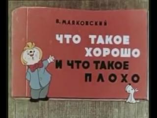 Что такое хорошо и что такое плохо? Мультфильм. СССР