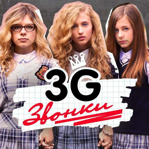 3 g звонки скачать бесплатно mp3