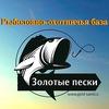 """Рыболовная база """"Золотые пески"""""""