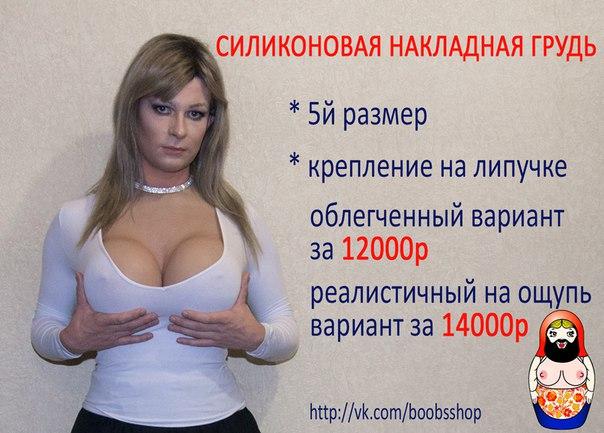 nakladnaya-silikonovaya-grud