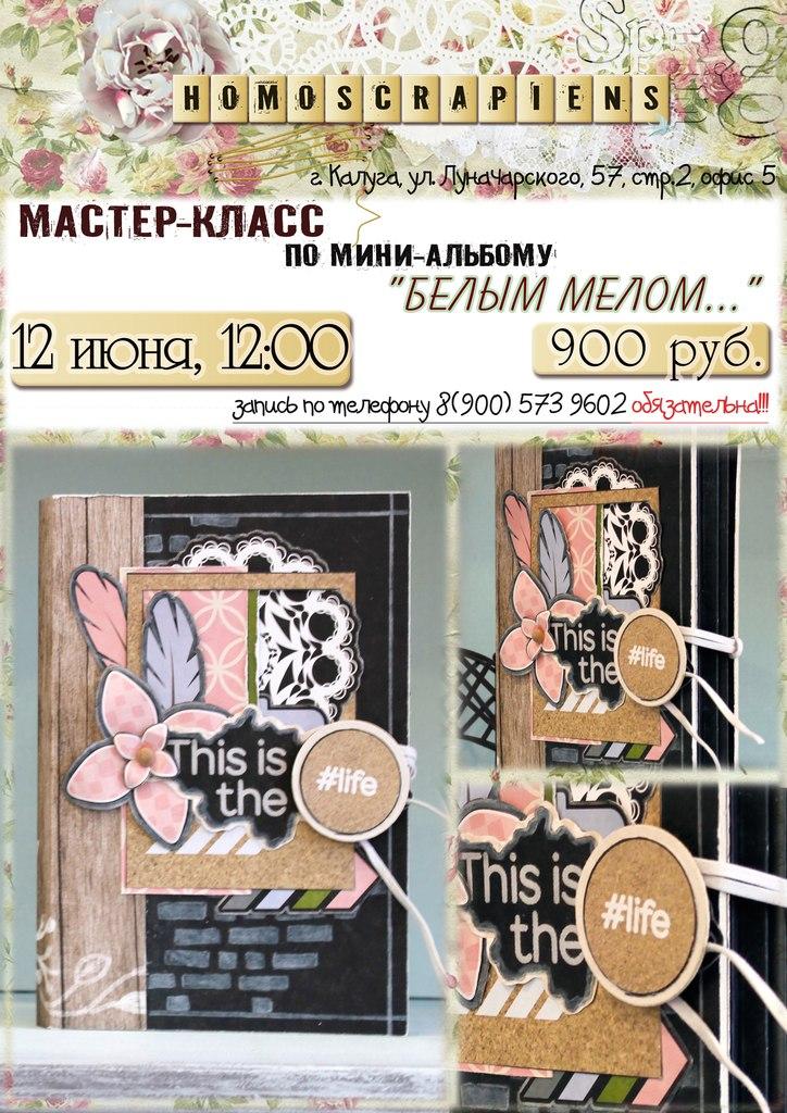 Афиша Калуга Скрапбукинг. Мастер-класс по мини-альбому