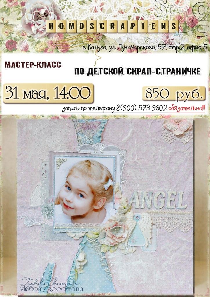 Афиша Калуга Мастер-класс по детской скрап-страничке.