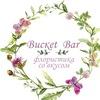 """цветочная лавка """"BUCKET BAR"""""""