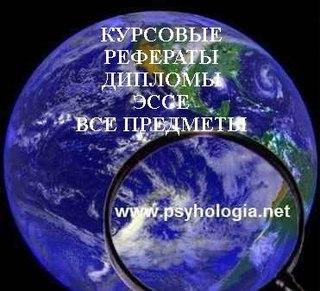 Готовые дипломные работы по Психологии ВКонтакте psyhologia net Заказать курсовые работы по психологии дипломы
