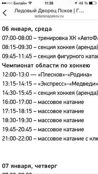 ⛄️ СЕГОДНЯ!!! Идем на каток с 18:30 по 19:30! СБОР в 17:45 прямо перед